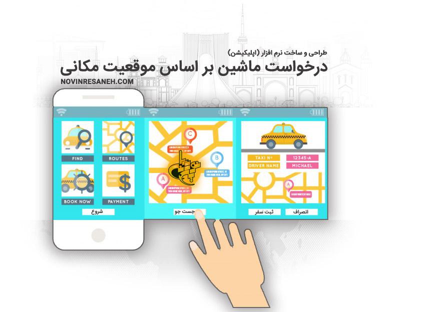 طراحی و برنامه نویسی تخصصی اپلیکیشن تاکسی آنلاین مشابه اسنپ و تپسی