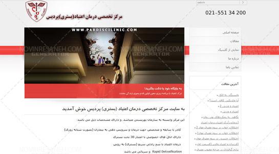 طراحی سایت کلینیک