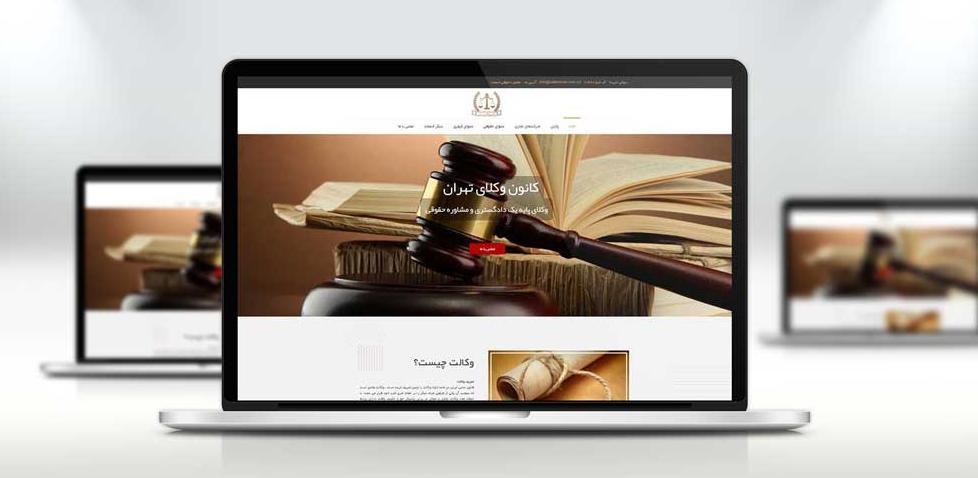 طراحی سایت وکیل, طراحی سایت وکلا, طراحی سایت حقوقی