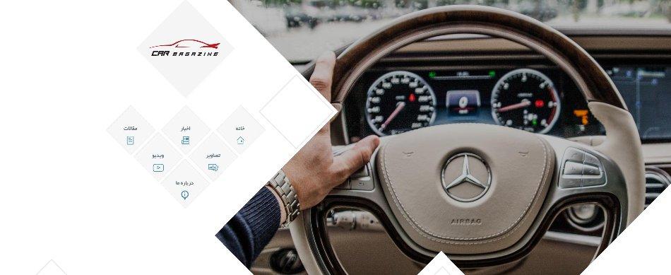 ساخت و طراحی سایت خودرو