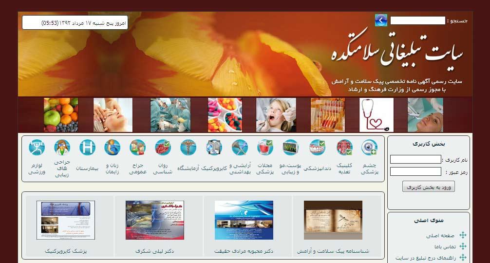طراحی وب سایت نیازمندی دیوار