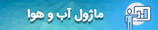 ماژول آب و هوا شهرهای ایران