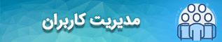 مدیریت کاربران سایت