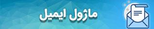 نرم افزار مدیریت ایمیل سایت