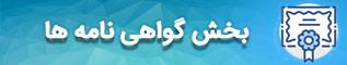 ثبت گواهینامه در سایت