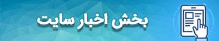 طراحی وب سایت خبری,ماژول ثبت خبر