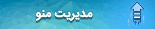 مدیریت منو سایت,قالب منو سایت